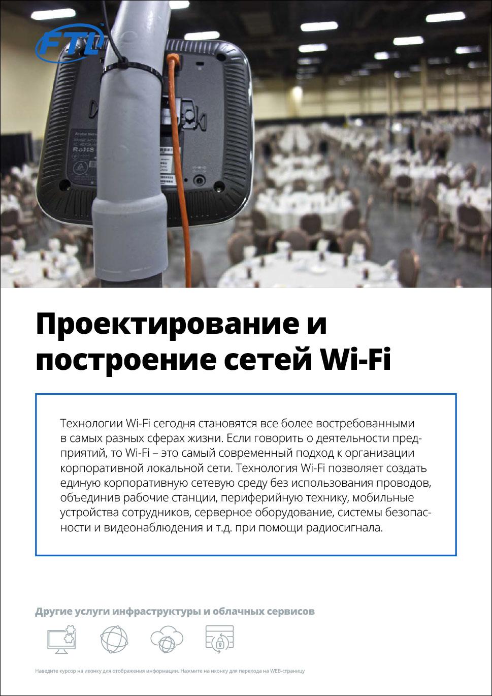 Проектирование и построение сетей Wi-Fi