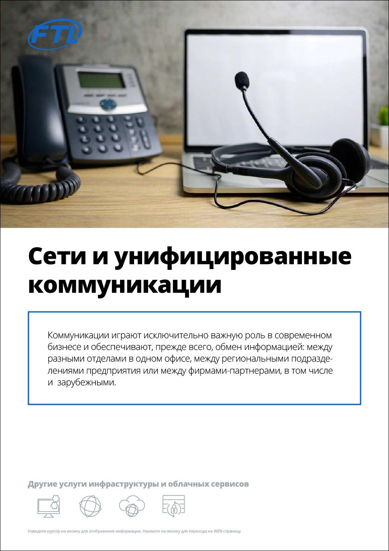 Сети и унифицированные коммуникации