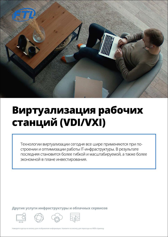 Виртуализация рабочих станций (VDI/VXI)