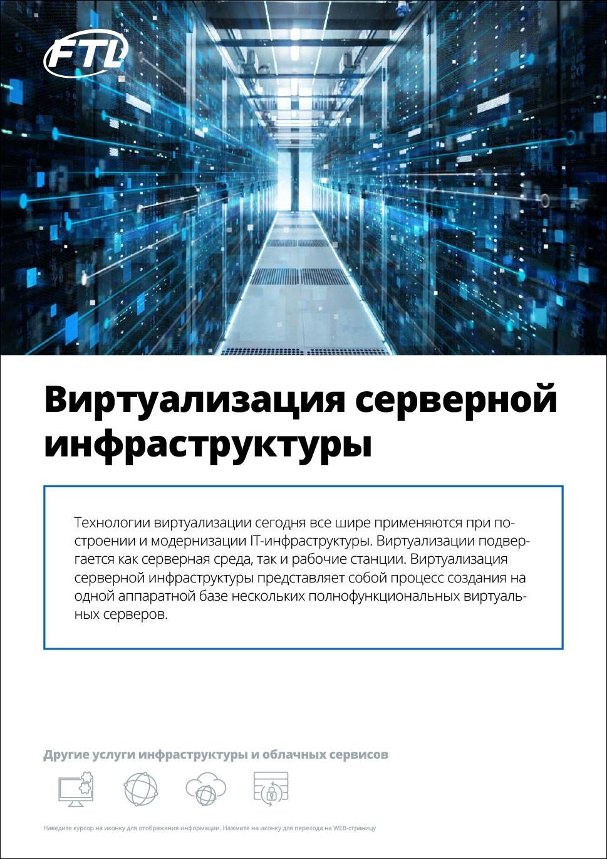 Виртуализация серверной инфраструктуры
